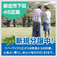 新庄市下田45区画 新規分譲中!