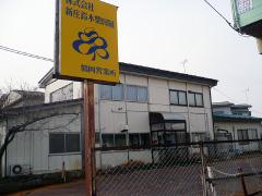 鶴岡営業所外観
