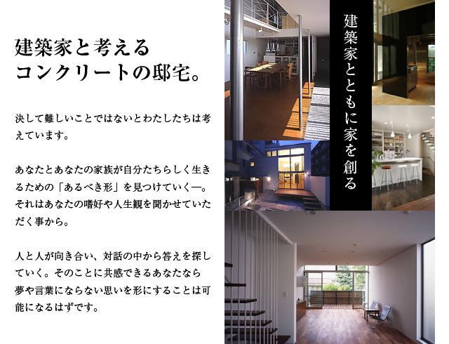 建築家と考えるコンクリートの邸宅。
