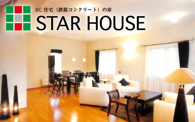 RC住宅(鉄筋コンクリート)の家 STAR HOUSE