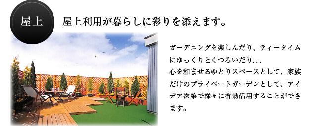 屋上利用が暮らしに彩りを添えます。