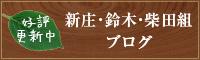 【好評更新中】新庄・鈴木・柴田組ブログ
