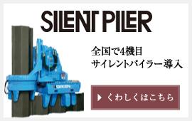 サイレントパイラー導入