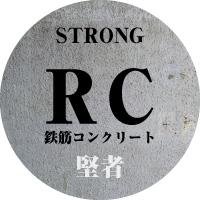 堅者「RC構造」