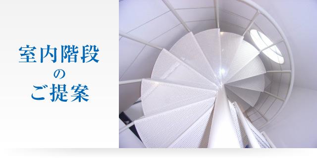 室内階段のご提案