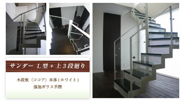 【サンダー L型+上3段廻り】木段板(ココア)本体(ホワイト)、強加ガラス手摺