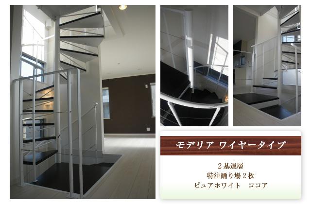 【モデリア ワイヤータイプ】2基連層、特注踊り場2枚、ピュアホワイト ココア