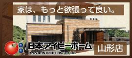 日本アイビーホーム山形店