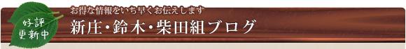 お得な情報をいち早くお伝えします~新庄・鈴木・柴田組ブログ