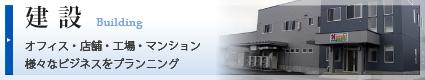 建築~オフィス・店舗・工場・マンション 様々なビジネスをプランニング~