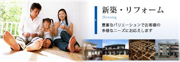 新築・リフォーム~豊富なバリエーションでお客様の多様なニーズにお応えします~
