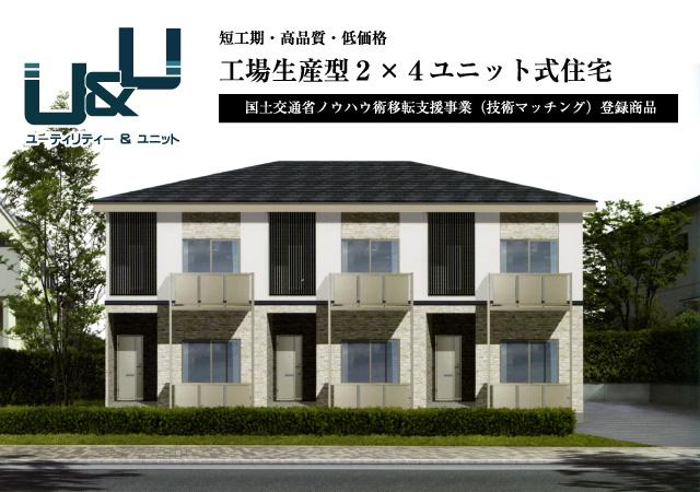 工場生産型 2×4ユニット式住宅 U&U