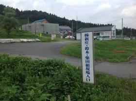 photo20140807103449