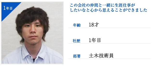 saiyo_syoukai02