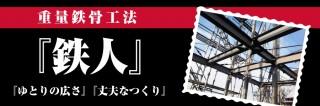 top_image_tetsujin
